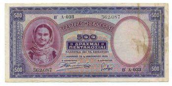 500 ΔΡΑΧΜΕΣ 1939 (ΣΦΑΛΜΑ - ΕΝΙ ΤΗ ΕΜΦΑΝΙΣΕΙ) - 500 DRACHMAS 1939 (WITH ERROR - ''ΕΝΙ ΤΗ ΕΜΦΑΝΙΣΕΙ'')