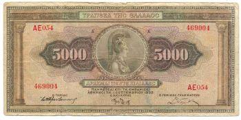 5000 ΔΡΑΧΜΕΣ 1932 - 5000 DRACHMAS 1932