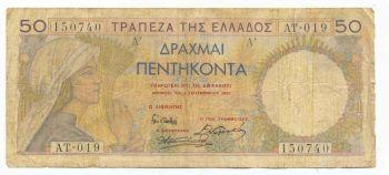 50 ΔΡΑΧΜΕΣ 1935 - 50 DRACHMAS 1935