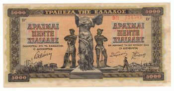 Greece 1942 - 5000 drachmas (SN/ 524503)