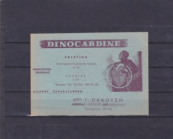 GREECE ADVERTISING DINOCARDINE LOUTRAKI ( PANOUSI )