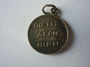 GREECE MILITARY MEDAL WWII KING GEORGE FAITH MATCH VICTORY