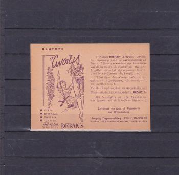 GREECE ADVERTISING DEPAN'S - LOUTRAKI ( PANOUSI ) 1951