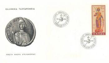 GREECE 1961  Nikiforus Focas FDC
