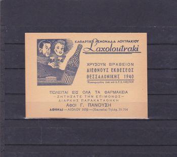 GREECE ADVERTISING LAXOLOUTRAKI - LOUTRAKI ( PANOUSI ) 1951