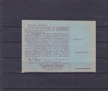 GREECE ADVERTISING DINOCARDINE LOUTRAKI ( PANOUSI )