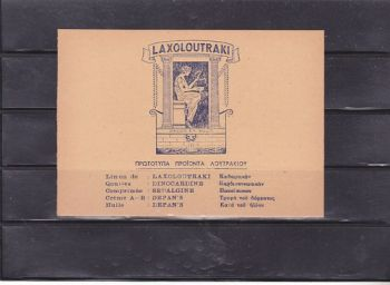 GREECE ADVERTISING LAXOLOUTRAKI - LOUTRAKI ( PANOUSI ) 50's