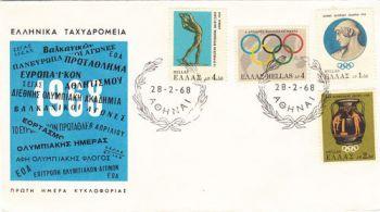Greece 1968 FDC Olympics Sports