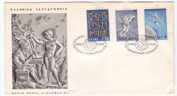 GREECE 1965 16th Astronautical Congress FDC
