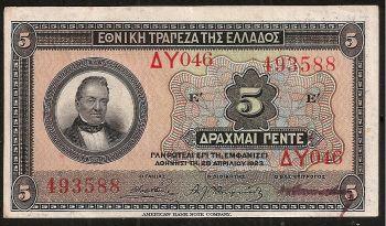 Greece: Drachmae 5/28.4.1923 VF++