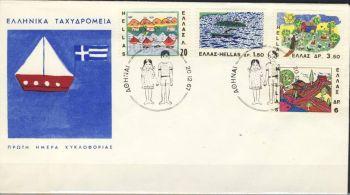 GREECE 1967 International Day of child FDC