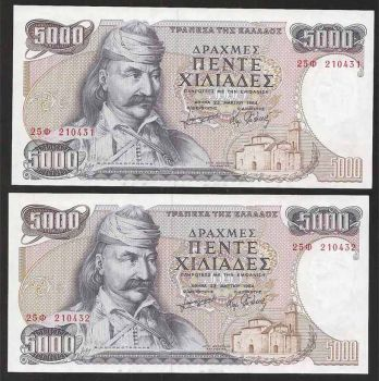 Lot 2 consecutive numbers Drx.5000/1984 GEM UNC (see drscription)