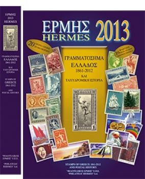 Catalogue HERMES 2013 Stamps of GREECE 1861-2012 and Postal History