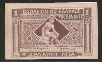 Greece: Drachmae 1/1918 XF++++/AU (centerfold)