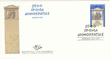 GREECE 1991 - ESTABLISHMENT OF DEMOCRACY