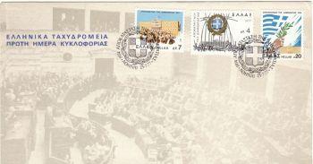 GREECE 1977 - RESTORATION OF DEMOCRACY