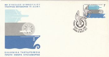 GREECE 1977 - 45th  EUROPEAN CONFERENCE OF MINISTERS OF TRANSPORT
