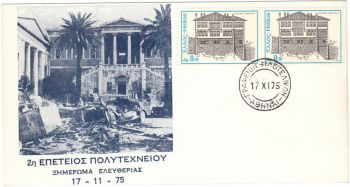 GREECE 1975 - 2nd ANNIVERSARY UNIVERSITY MORNING FREEDOM