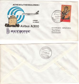 FIRST FLIGHT  ATHENS - THESSALONIKI 1979