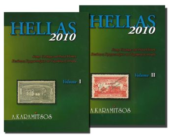 NEW CATALOGUE 2010 KARAMITSOS VOLUME 1, 2