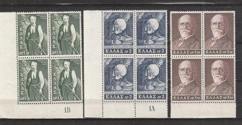GREECE,1965 Birth Cent of E.Venizelos Complete  Set BLOCK