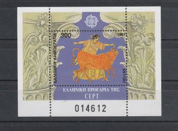 Greece 1991 Greek Precidency of the CEPT MS MNH