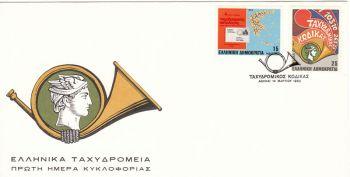 GREECE 1983 - INAUGURATION OF POST CODE