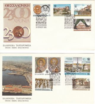 GREECE 1985 - 2300th ANNIVARSARY THESSALONIKI