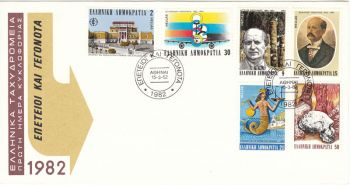 GREECE 1982 - ANNIVERSARIES AND EVENTS