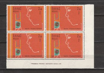 Greece- 1973 Stamp Day BLOCK
