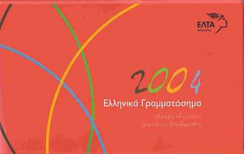 GREECE 2004 FULL YEAR OFFICIAL P.O. BOOK MNH** 28 PAGES