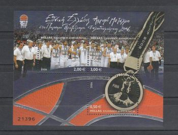 GREECE 2006 SILVER METAL BASKETBALL M-S MNH