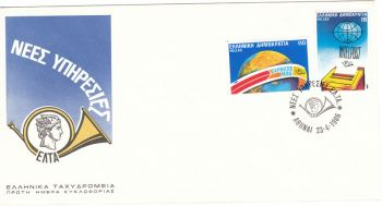 Greece 1986 New Departments of Postal Service FDC