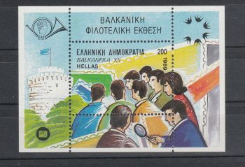 GREECE 1989 Balkanfila exhibition S/S MNH