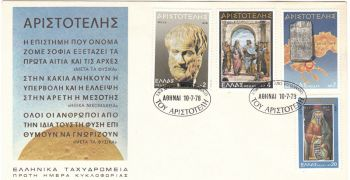GREECE 1978 - 2300th DEATH ANNIVERSARY OF ARISTOTLE