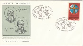 GREECE 1968 - 19th BIENNIAL CONGRESS OF GREEK ORTHODOX