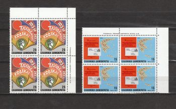 GREECE 1983 - POSTAL CODE MNH** BLOCK