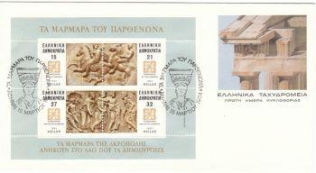 GREECE 1984 - PARTHENON'S MARBLES