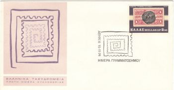 GREECE 1975 - STAMP DAY