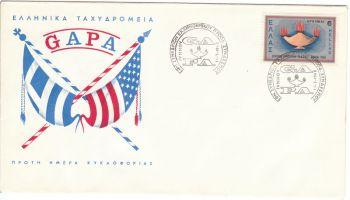 GREECE 1968 - G.A.P.A.