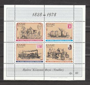 GREECE,1978,150th Anniv of Postal Service