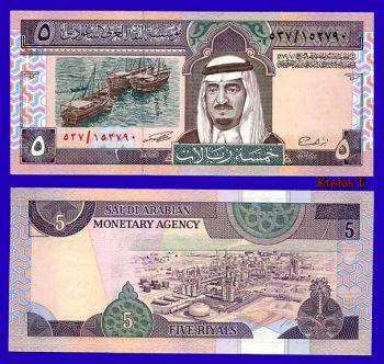 SAUDI ARABIA 5 RIAL 1983 P-22 UNC
