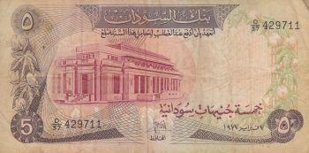 SUDAN 200 DINARS 1998 P-57 UNC