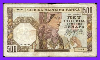 SERBIA 200 DINARA 2005 UNC