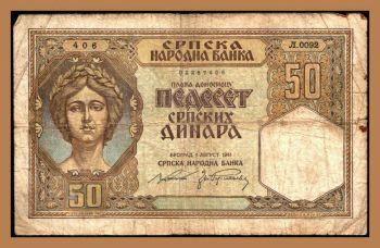 Serbia 50 dinara 2005 UNC