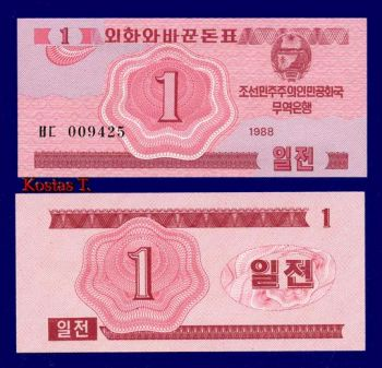 NORTH KOREA 1 CHON 1988 P-31 UNC