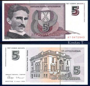 Yugoslavia 5 N. Dinara 1994 Pick 148 UNC
