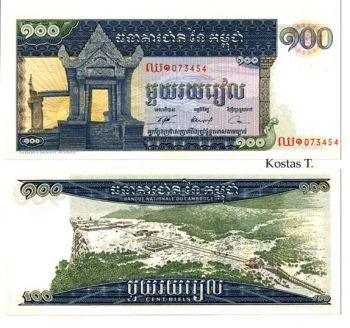 CAMBODIA 100 RIELS ND (1972) P-12 UNC