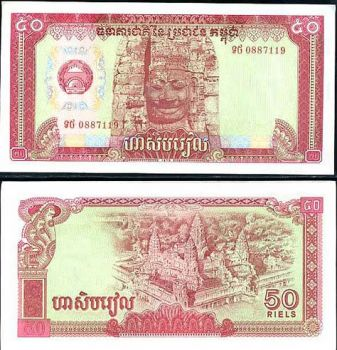 CAMBODIA 50 RIEL 1979 P 32 UNC (Angkor Wat)