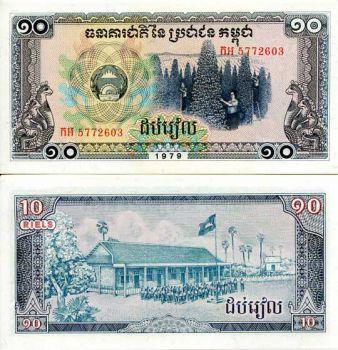 Cambodia 10 Riels 1979 P 30 UNC